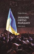 Книга Знакове світло Майдану