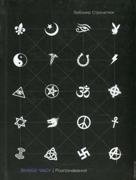 Знаки часу. Розпізнання - фото книги
