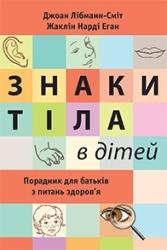 Знаки тіла в дітей. Порадник для батьків з питань здоров'я - фото обкладинки книги