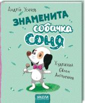 Знаменита собачка Соня - фото обкладинки книги