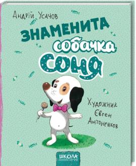 Знаменита собачка Соня - фото книги