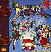 Знамениті казкарі світу - фото обкладинки книги