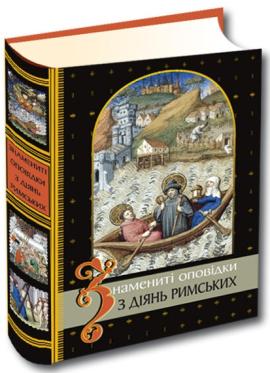 Знамениті оповідки з діянь римських - фото книги
