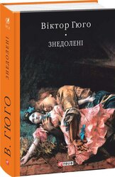 Знедолені - фото обкладинки книги