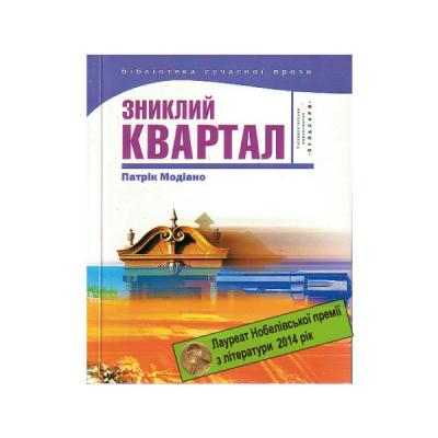 Книга Зниклий квартал