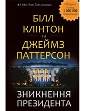 Зникнення президента - фото обкладинки книги