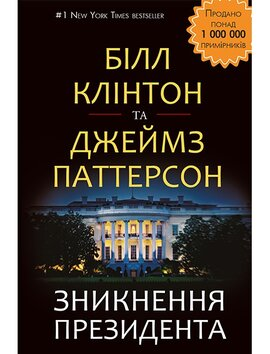Зникнення президента - фото книги