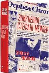 Зникнення Стефані Мейлер - фото обкладинки книги