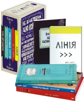 Знищ цю коробку (5 книг) - фото книги