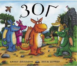 Зоґ - фото книги