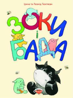 Книга Зоки і Бада