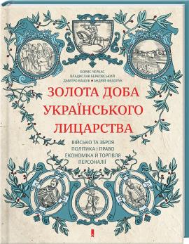 Золота доба українського лицарства - фото книги