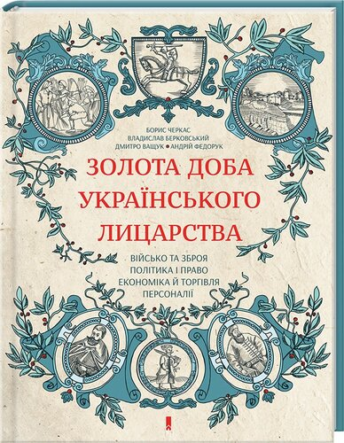 Книга Золота доба українського лицарства