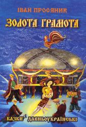 Золота грамота. Казки давньоукраїнські - фото обкладинки книги