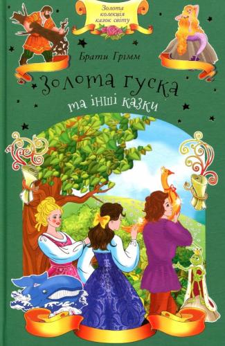 Книга Золота гуска та інші казки