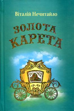Золота карета - фото книги