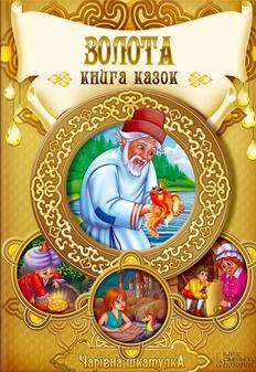 Золота книга казок. Чарівна шкатулка - фото книги