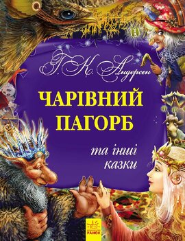 Золота колекція: Чарівний пагорб та інші казки - фото книги