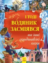 Золота колекція: І тоді водяник засміявся та інші скандинавські казки - фото обкладинки книги
