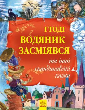 Золота колекція: І тоді водяник засміявся та інші скандинавські казки - фото книги