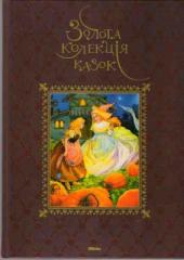 Золота колекція казок - фото обкладинки книги