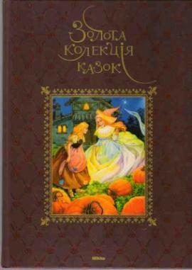 Золота колекція казок - фото книги