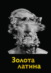 Золота латина - фото обкладинки книги