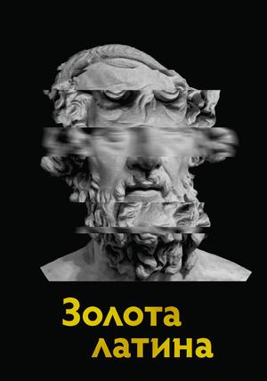Книга Золота латина