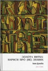 Золота нитка: нариси про (не)знаних - фото обкладинки книги