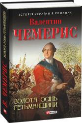 Золота осінь гетьманщини - фото обкладинки книги