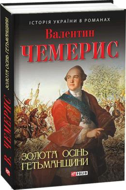 Золота осінь гетьманщини - фото книги