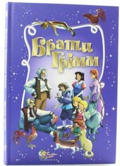 Золота скарбниця казок Брати Грімм - фото обкладинки книги