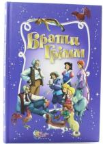 Книга Золота скарбниця казок Брати Грімм