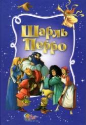Золота скарбниця казок Шарль Перро - фото обкладинки книги