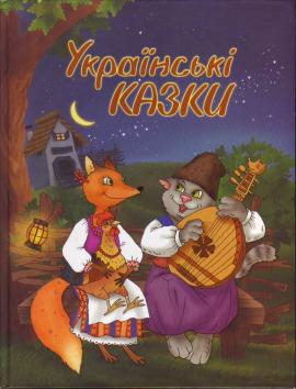 Золота скарбниця казок. Українські казки - фото книги