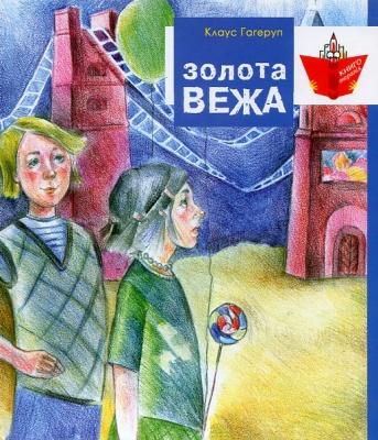 Книга Золота вежа