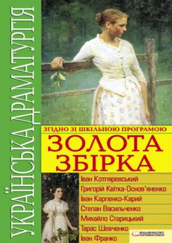 Книга Золота збірка