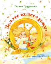 Золоте колесо року - фото обкладинки книги
