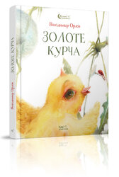 Золоте курча - фото обкладинки книги