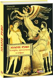 Золоте руно. Історія, заплутана в міфах - фото обкладинки книги