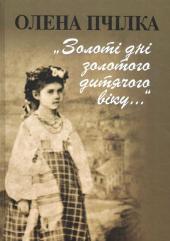 Золоті дні золотого дитячого віку... - фото обкладинки книги