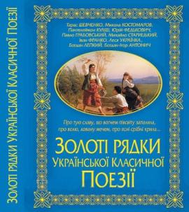 Золоті рядки української класичної поезії - фото книги