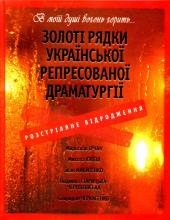 Золоті рядки української репресованої драматургії. Розстріляне відродження - фото обкладинки книги