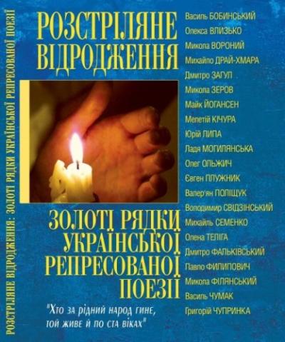 Книга Золоті рядки української репресованої поезії
