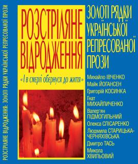 Золоті рядки української репресованої прози - фото книги