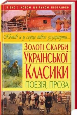 Золоті скарби української класики. Поезія, проза - фото книги