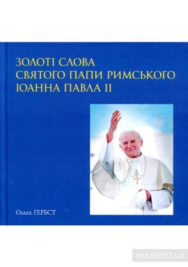 Золоті слова Святого Папи Римського Іоанна Павла ІІ: книга афоризмів - фото книги