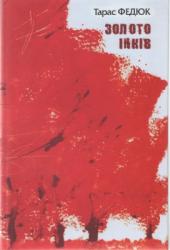 Золото інків - фото обкладинки книги
