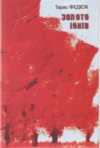 Книга Золото інків