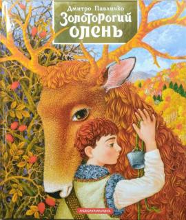 Золоторогий олень - фото книги